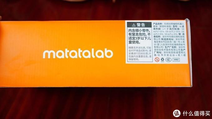无屏也玩乐,启蒙好选择--Matatalab 玛塔少儿编程机器人体验