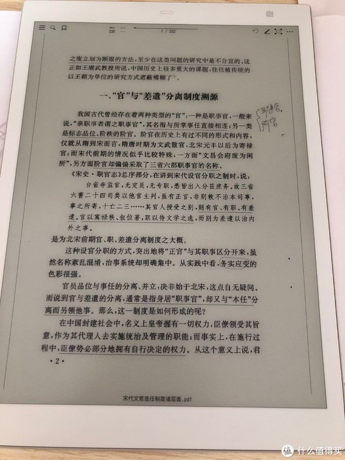 可以代替纸质书的索尼dpt-cp1电子纸