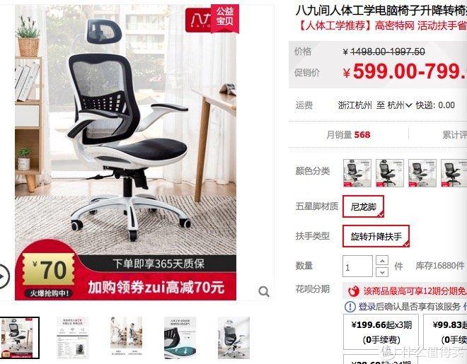 这是一款入门级别的全网人体工学椅