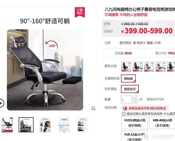 功能强大价格低的人体工学椅
