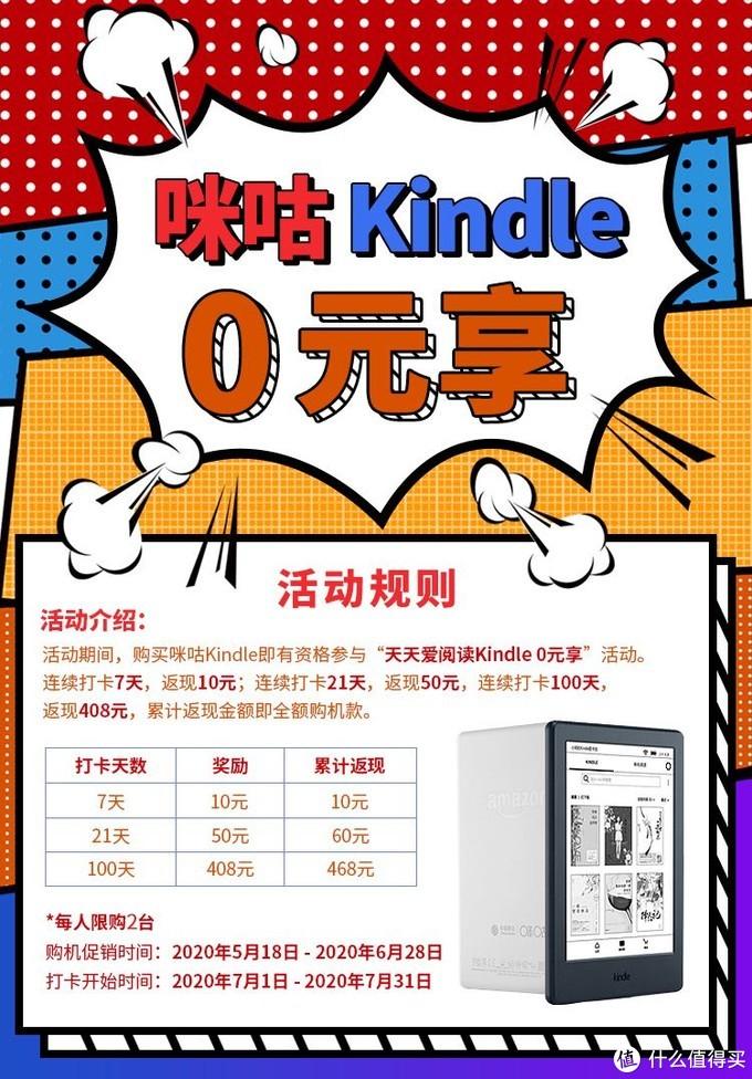 Kindle咪咕0元购:购买体验,最终选择下车小记