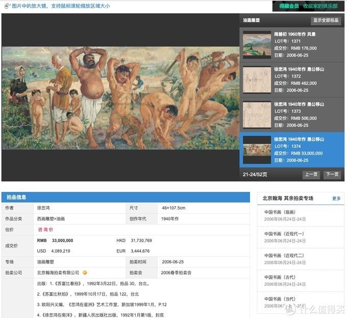 【每日映画】2020.05.24 徐悲鸿《愚公移山》