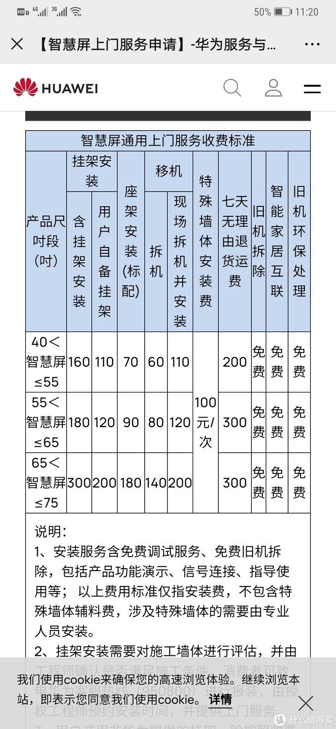 华为智慧屏65寸初体验