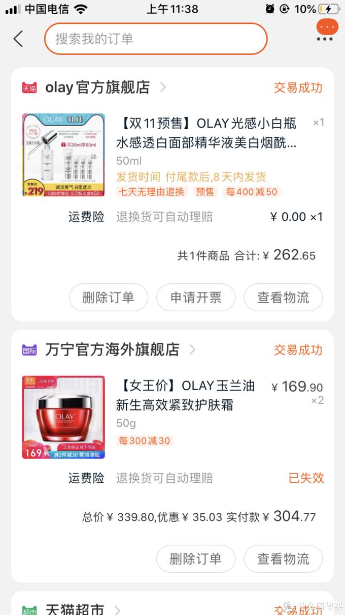 618百元基础护肤品囤货推荐