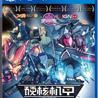 重返游戏:PlayStation4《硬核机甲》国行版6月1日上市