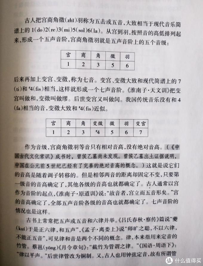 介绍中国古代文化的书籍推荐——让你领略中国古代文化之美