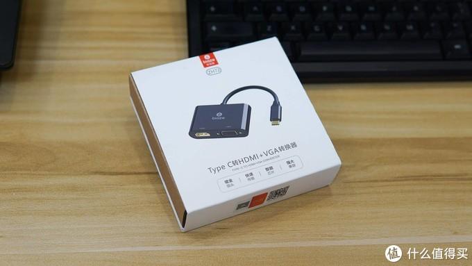 一器两用 毕亚兹Type-C转HDMI+VGA转换器体验