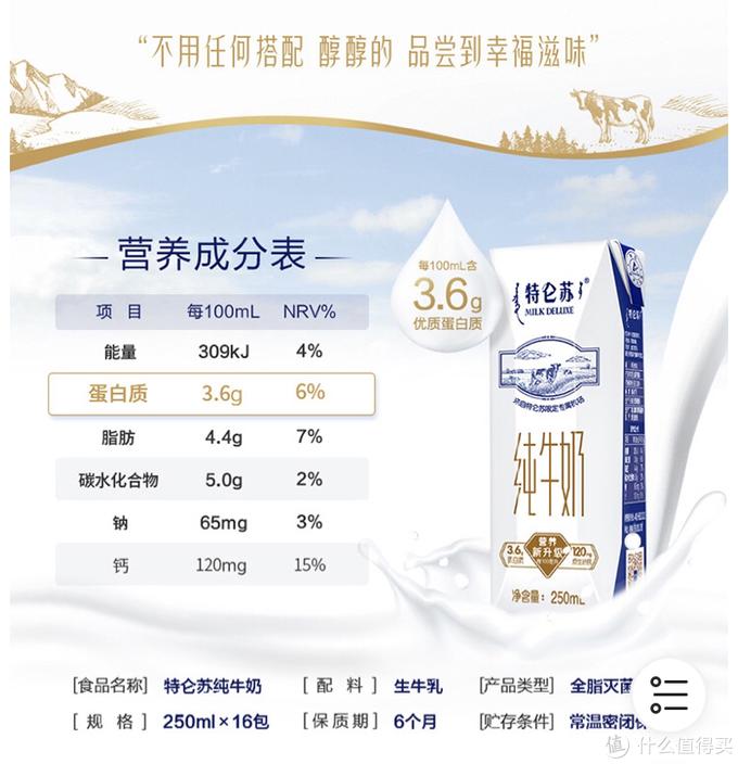 618纯牛奶(UHT奶)囤货指南