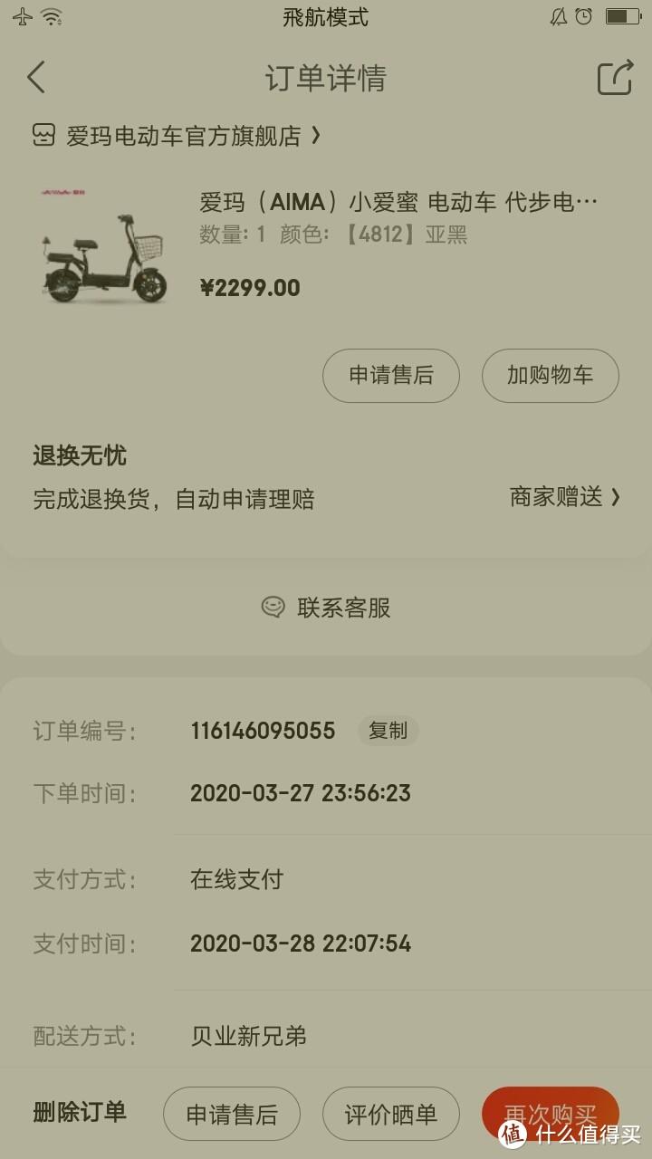 分享一次不平凡的购物经历分享>京东爱玛电动车官方旗舰店