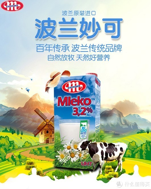 搁置争议,共同开发牛奶买买买?一个牛奶购买大户的618年中牛奶购买清单推荐解析