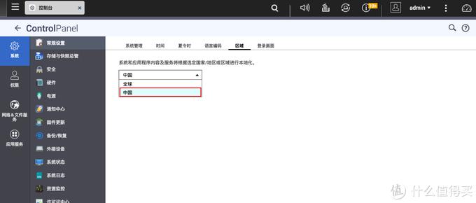 一文搞定QNAP外网访问