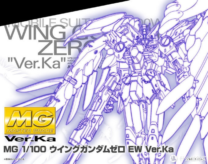 我是刚大木:METAL BUILD异端高达金色机天·哈娜公布,MG 飞翼零式高达EW Ver.ka 11月出货