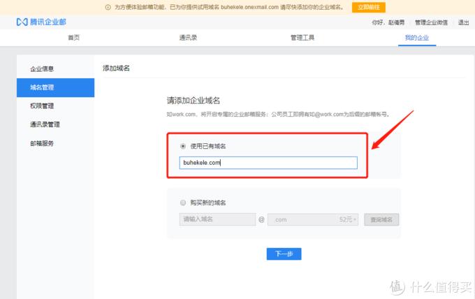 不需要服务器!不需要任何代码!如何拥有一个自定义域名的邮箱