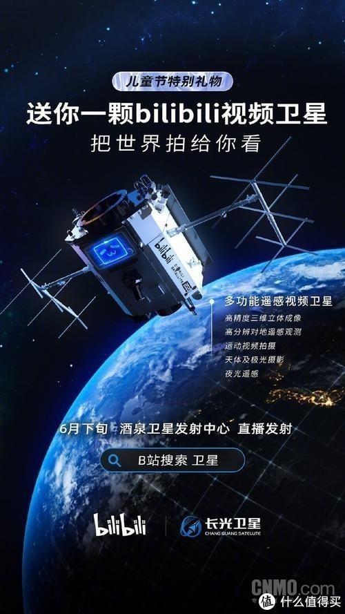 后浪的好礼!哔哩哔哩计划于6月底送遥感卫星上天