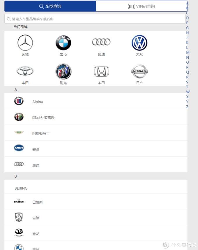 登录后选择自己车的品牌