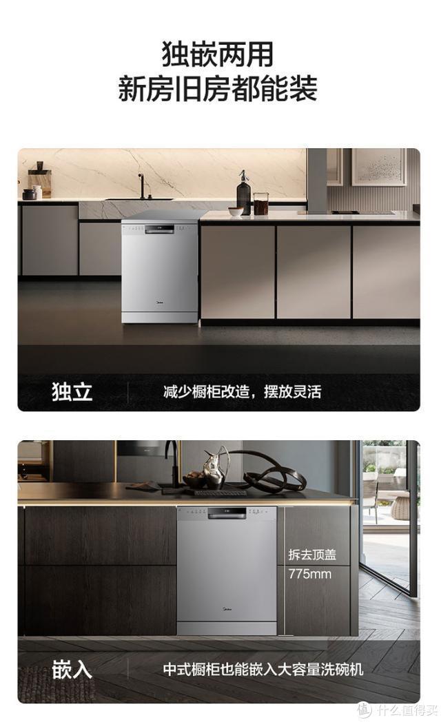 """""""江景厨房""""即将毕业—洗碗机选购分享"""