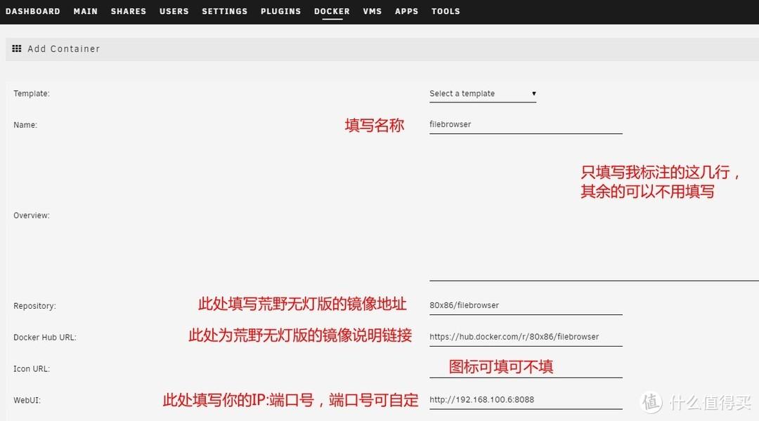组建家庭网络、NAS及娱乐(篇四):Unraid下安装荒野无灯的Filebrowser