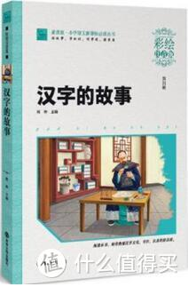 国学教育   5本小学生国学启蒙读物, 亲子阅读必备书