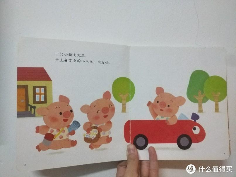 充满创意的绘本分享——《出发,小汽车!》