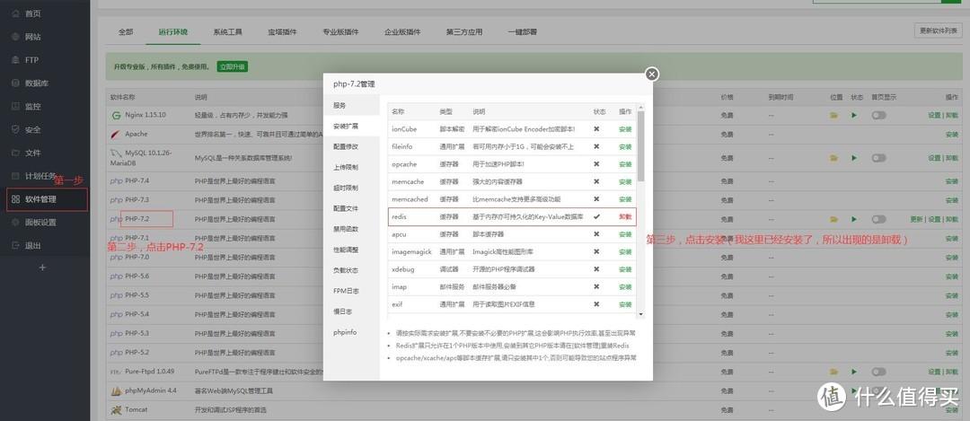 组建家庭网络、NAS及娱乐(篇五):在Unraid中安装宝塔面板及kodbox