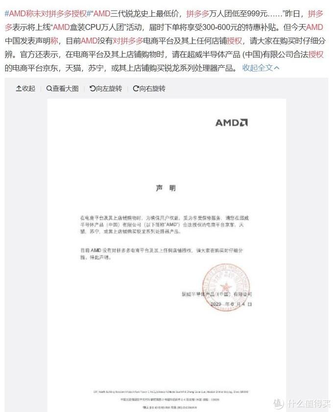 AMD官方声明:未对拼多多及其上任何店铺授权,万人团活动受阻?