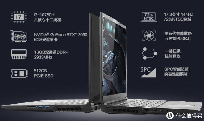 7000预算买游戏本,i7处理器、金属外壳、光追显卡应有尽有,爆款标压游戏本推荐清单