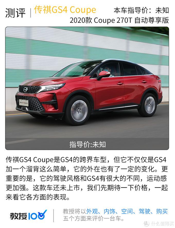 测试GS4 Coupe