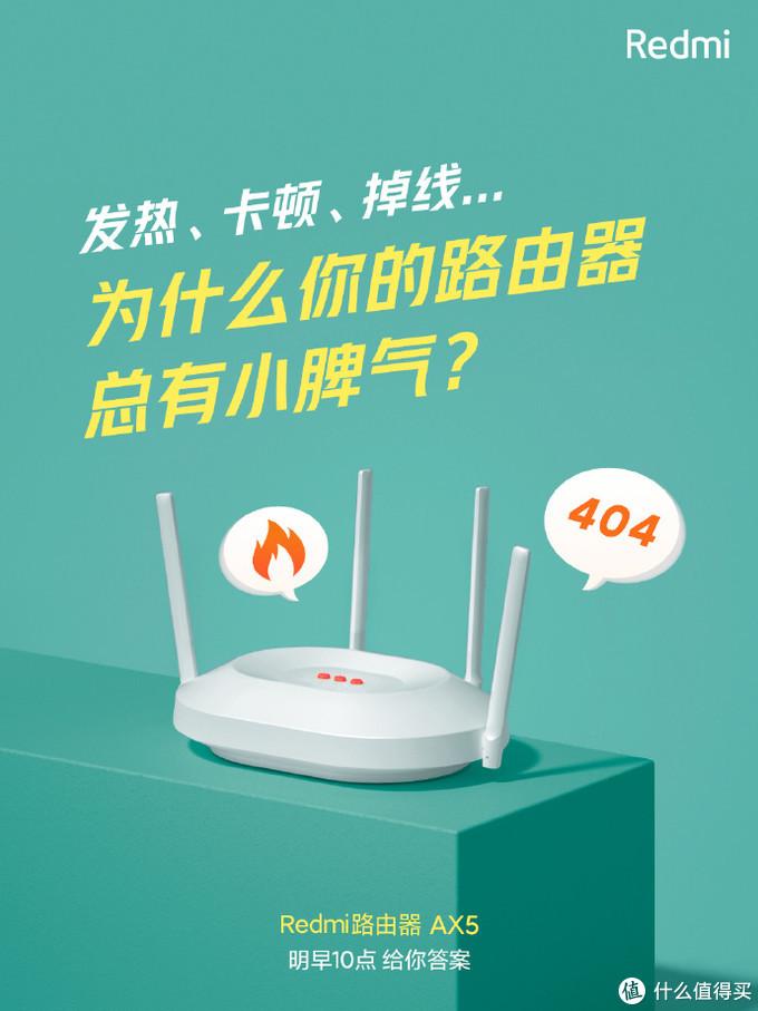 家用WiFi 6路由器搅局者?Redmi将发布AX5 WiFi 6路由器 明天10点见