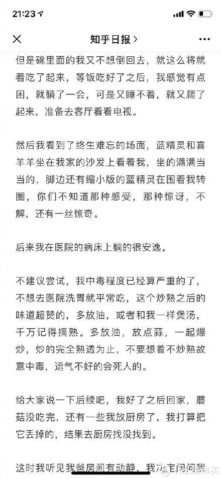云南省卫健委发布通知,这些蘑菇不能吃