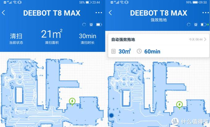 科沃斯DEEBOT地宝T8 MAX评测:真正好用的扫地机器人