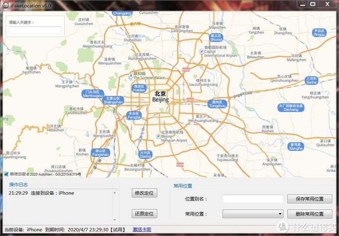 苹果手机怎么设置虚拟位置