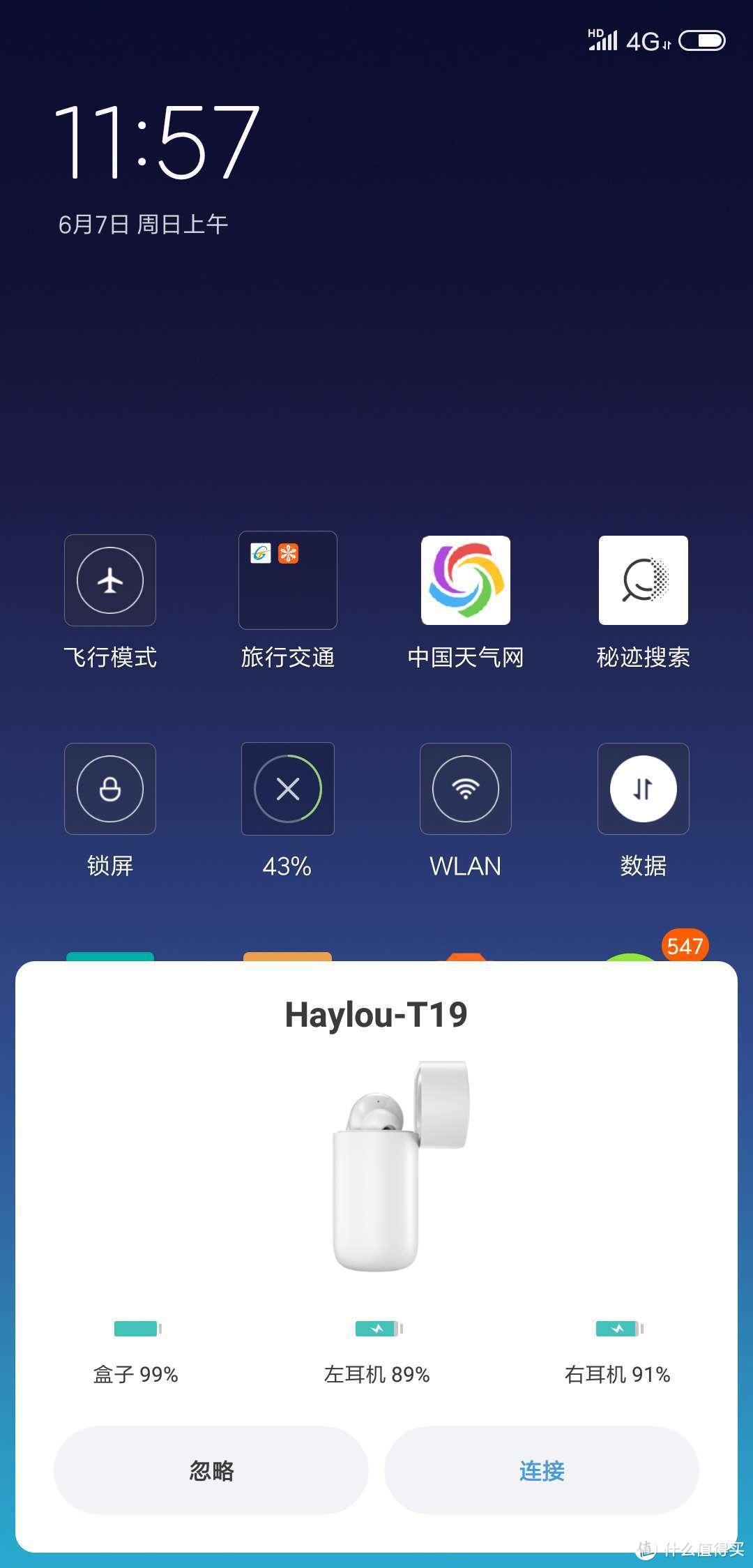 我突然发现了一个大问题:嘿喽haylou T19真无线蓝耳机开箱