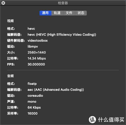 前摄录制的1440P文件
