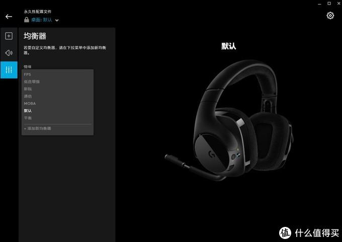 稳定连接,长时靓音——罗技G533无线游戏耳机体验