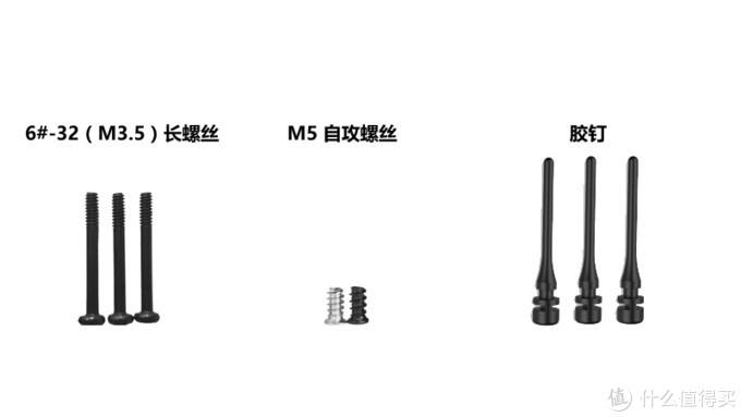 6#-32(M3.5)长螺丝、M5自攻螺丝、胶钉尺寸对比