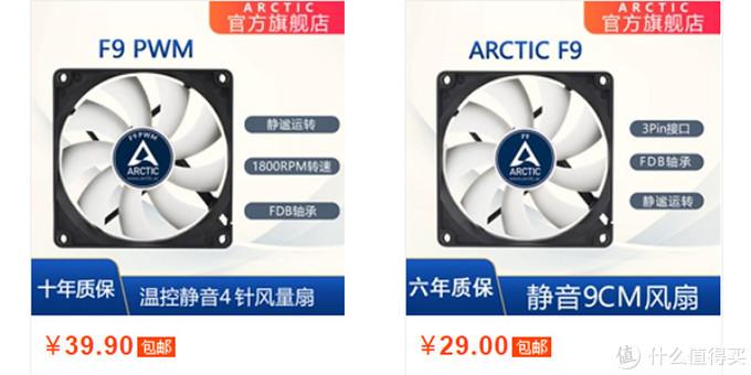 同型号3pin和4pin风扇价格对比