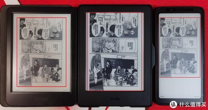 红框为漫画显示界面,左京东,中咪咕,右海信