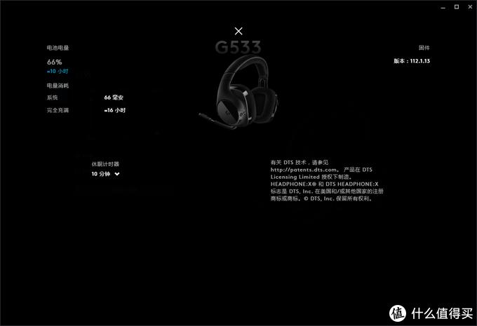 因为UZI买的一款耳机—罗技G533无线游戏耳机