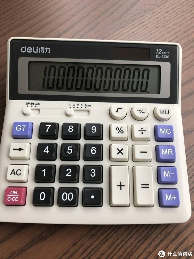 一只给力的得力计算器