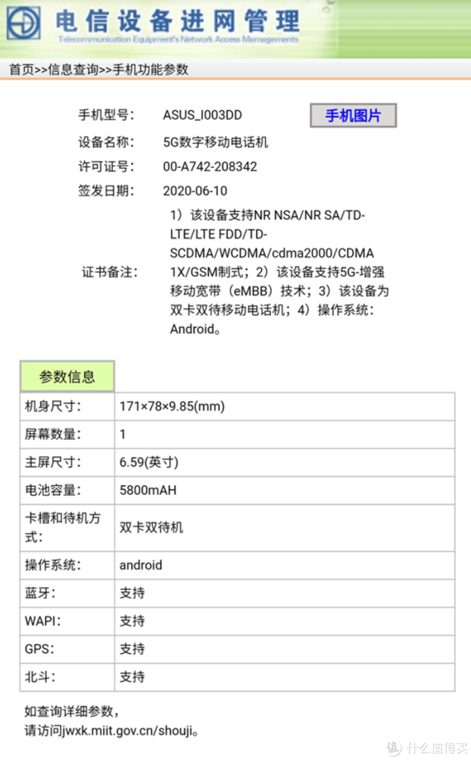 华硕ROG Phone 3快要来了, 三代之后竟褪下战斗风格