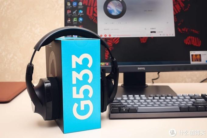 罗技G533无线游戏耳机,你的游戏好伙伴