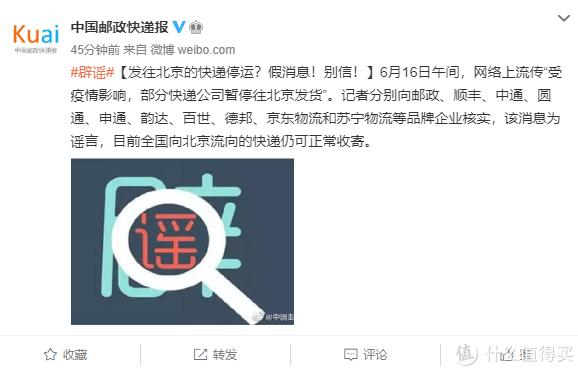 快递因疫情暂停往北京发货?回应:消息不实 但时效会有影响