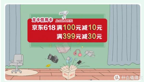 吐血整理!可能是全网最全的京东 618 信用卡优惠活动攻略!