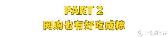 618达人带你买:74种爆款粽子测评,到底哪些值得买?