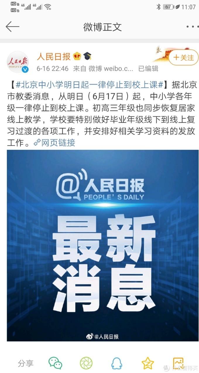 最新消息:北京中小学明日起一律停止到校上课,恢复二级响应,将执行这15条疫情防控措施