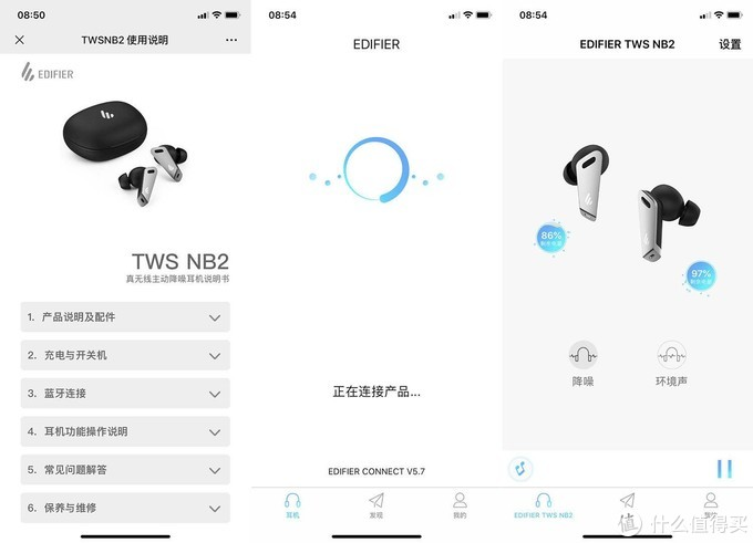 精致轻巧,降噪明显—漫步者TWS NB2无线耳机众测报告