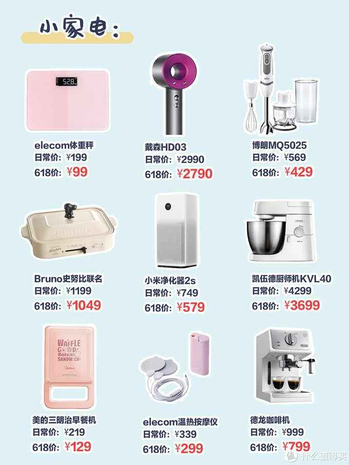 618购物攻略·吐血整理 数码家电护肤彩妆母婴全品类