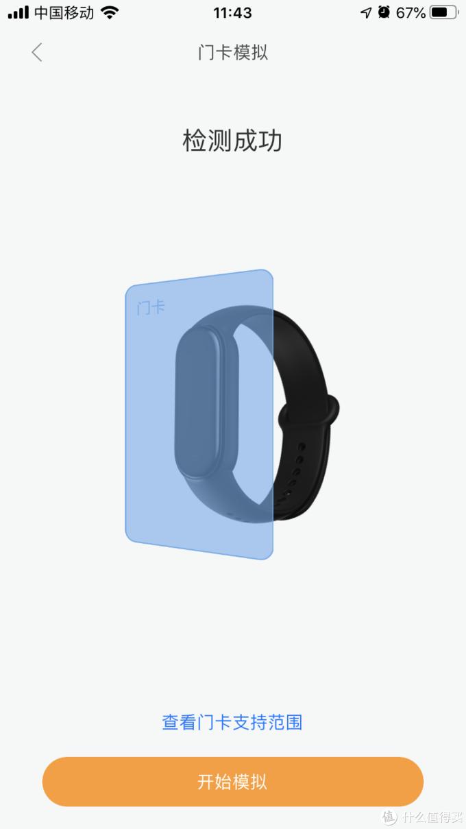 NFC模拟门禁卡功能