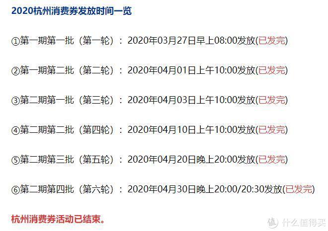 从2020年03月27日到2020年04月30日的第六轮 ,一共分两期六轮发放。