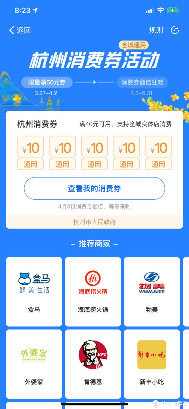 在毫无斩获的618,我分外思念2020年的杭州消费券